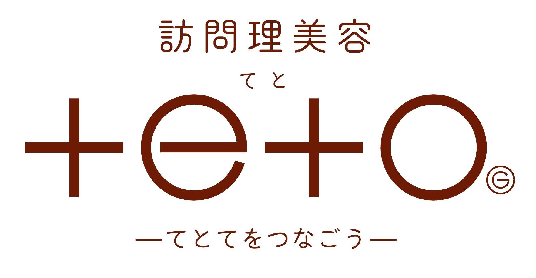 訪問美容teto 福岡/佐賀県で出張・派遣可
